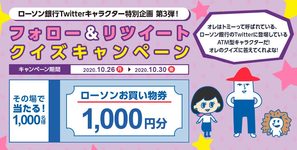 ローソン銀行ATMで抽選で1000名にローソンお買い物券500円分がその場で当たる。〜8/2。