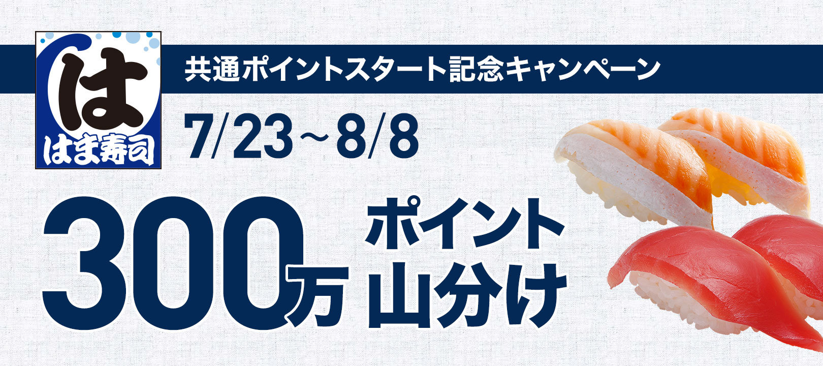 はま寿司で楽天ポイントカードが利用開始。ポイント2倍。300万ポイントの山分けも。~8/8。