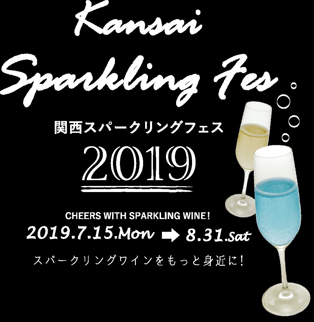 関西スパークリングフェスで梅田ゆかた祭に浴衣で行くとスパークリングワイン1杯無料。7/20~7/21、12時30分~19時。