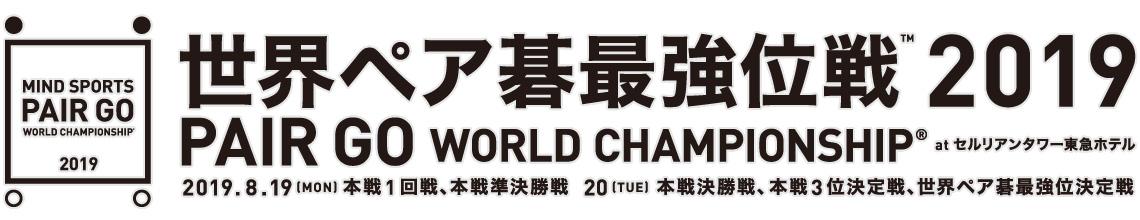 囲碁の世界ペア碁最強位戦2019の観戦チケットが先着1000名にもれなく貰える。~7/31。