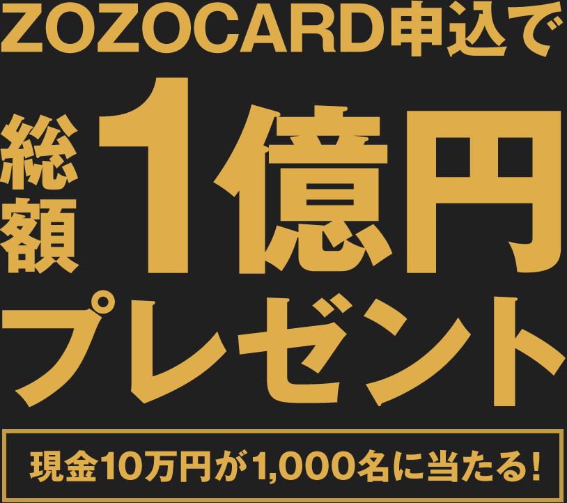ゾゾカード申し込みで現金10万円が抽選で1000名に当たる。イオンカードの方がお得。~8/31。
