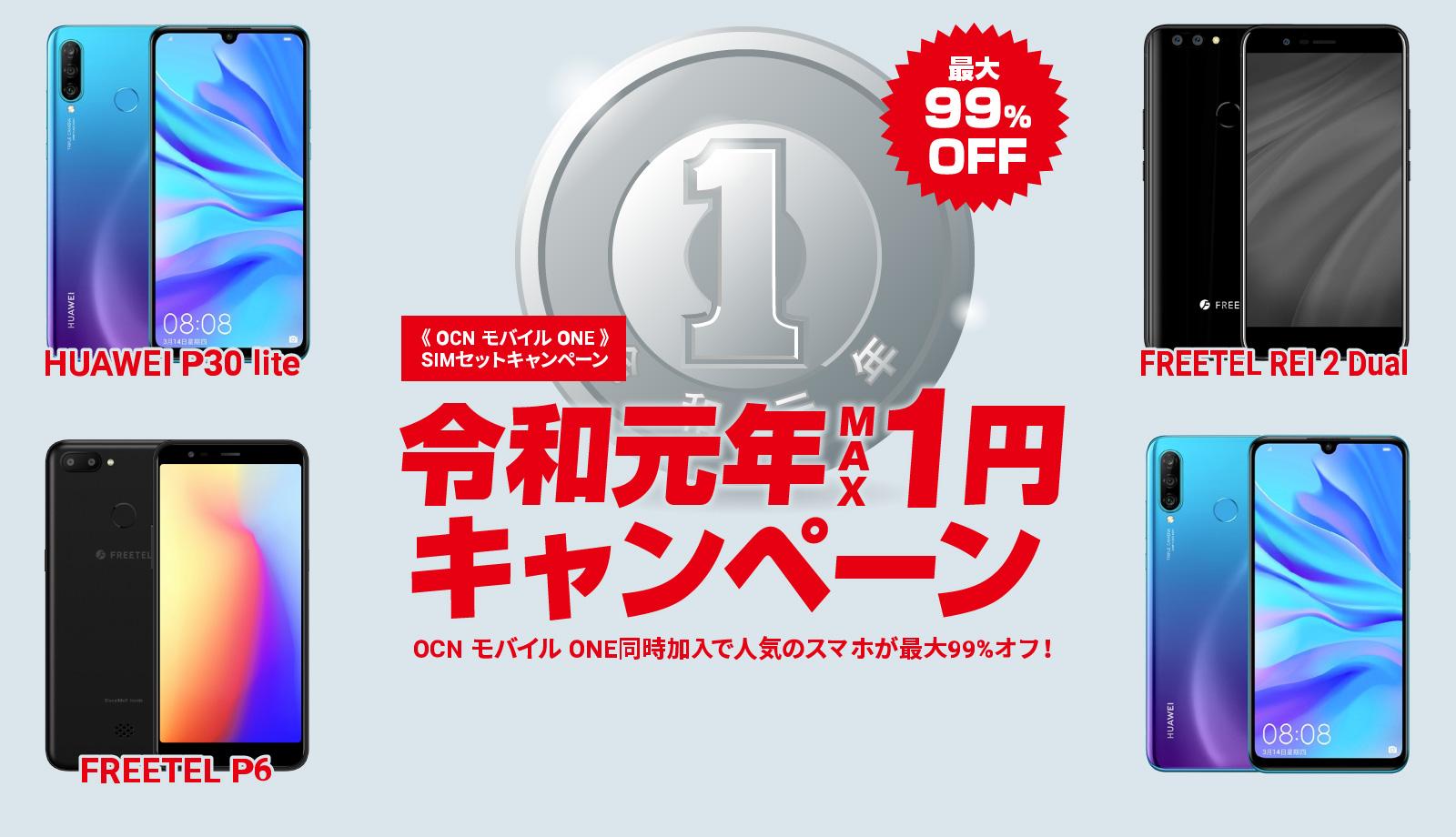 フリーテルでP6が16800円⇒1円セールを実施中。OCNモバイルONEとの抱合せ。1円でもいらねーよ。7/31~8/29 12時。