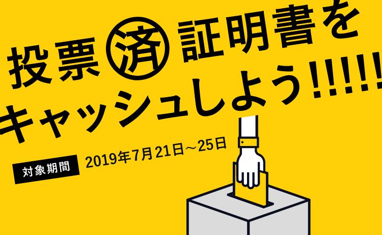 CASHで投票済証明書が300円で売れる。~7/25。