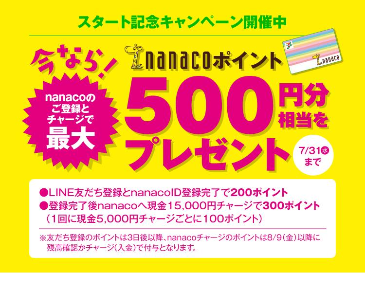 ヨークベニマルのLINEでnanaco200ポイントがもれなく、更に15000円チャージで300ポイント、合計500ポイントが貰える。