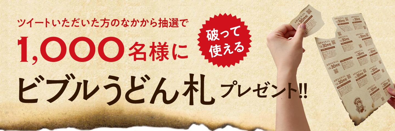 丸亀製麺でワンピースキャンペーンで抽選で1000名にビブルうどん札が当たる。~8/18。