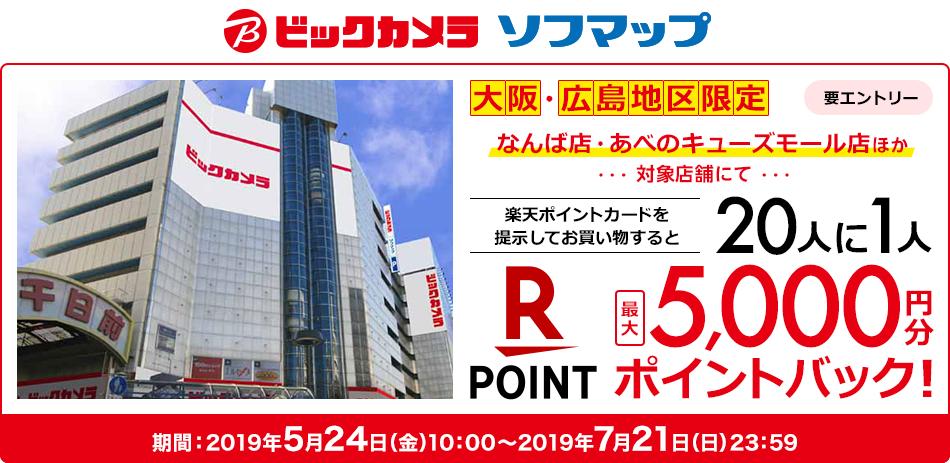 【大阪・広島限定】ビックカメラで楽天ポイントカード提示で20人に1人、5000ポイントバック。d払い20%併用可能。~7/21。