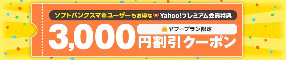 Yahoo!トラベルでプレミアム会員限定、3000円OFFクーポンを配信中。~8/5。