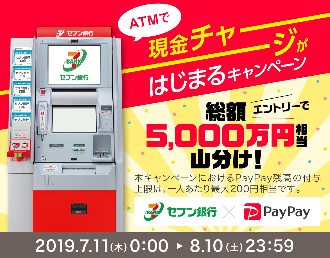 PayPayがセブン銀行で現金チャージを開始。1人上限200円で5000万円山分けキャンペーンを開催中。~8/10。