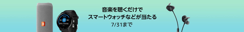 アマゾンプライムミュージックを聴くだけで定価3.7万円のGARMINのスマートウォッチやBoseイヤホン、JBLスピーカーが抽選で200名に当たる。~7/31。
