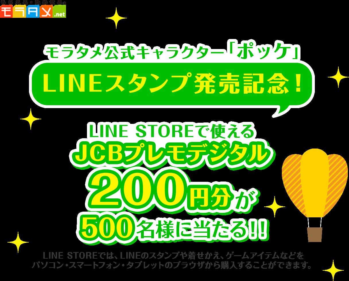 モラタメでJCBプレモデジタル200円分が500名に当たる。~7/24。