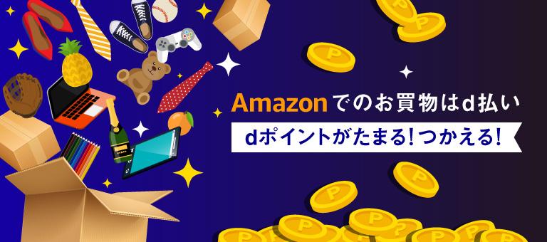 【最後の休み】アマゾンでd払い20倍でポイント100%バックのKindleコミックを買いまくって、実質0円で3000dポイントをせしめる方法。~10/14。