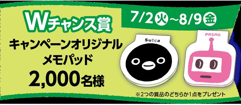 SuicaとPASMOで夏のコンビニキャンペーン。オリジナルメモパッドが2000名、アマゾンギフト券2万円分が250名に当たる。~8/9。