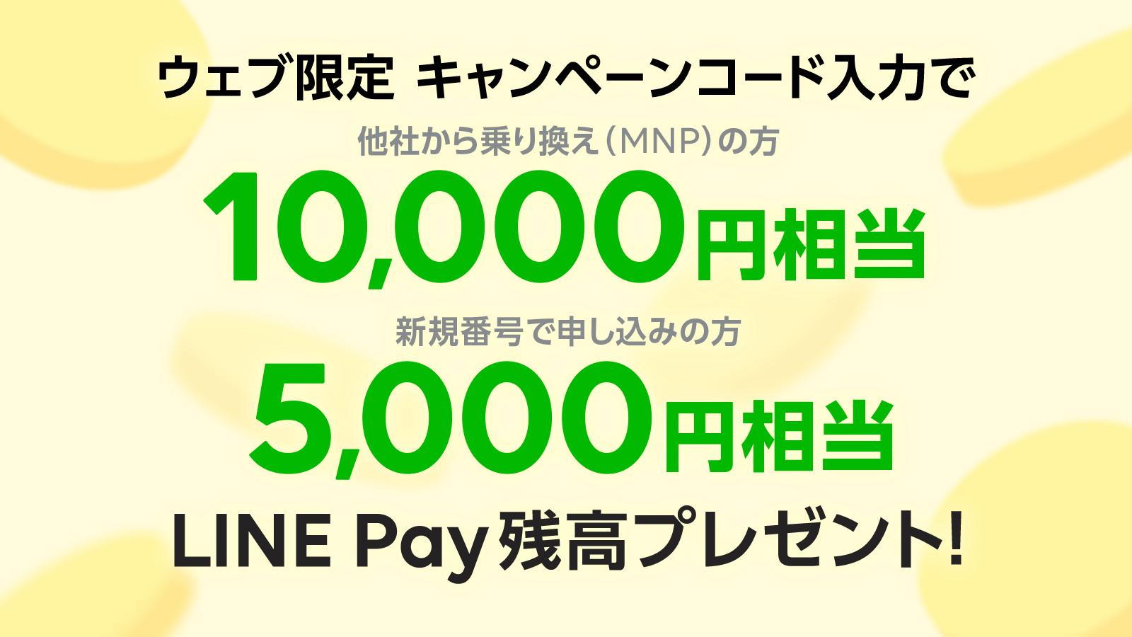 LINEモバイルでMNPで1万円、新規で5000円分のLINE Pay残高が契約で貰える。SNS使い放題も月1000円程度4ヶ月間割引予定。~8/13。