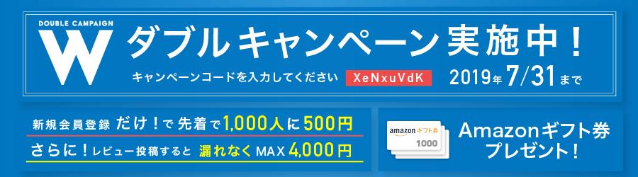 ITreviewで新規会員登録で先着1000名にアマゾンギフト券500円、ITシステムのレビュー投稿&掲載で最大4000円分が貰える。~7/31。