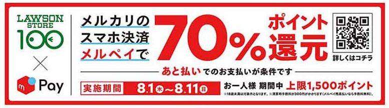 【追記】メルペイで70%が再び。セブン、ファミマ、ローソン、吉野家、マクドナルドなど。上限1500ポイントまで。⇒そのへんのiD店舗が全品実質半額へ。半額8/1~8/11。
