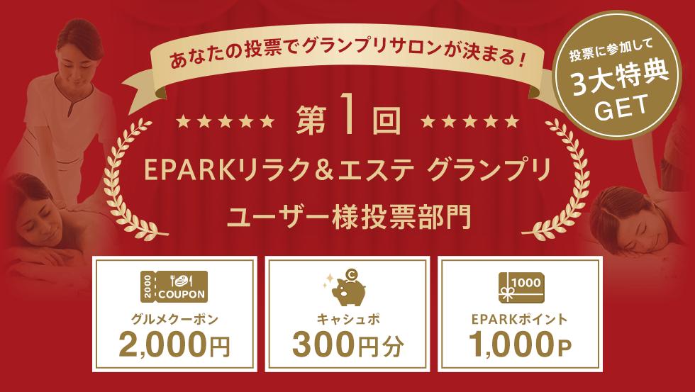 EPARK リラク&エステで2000円分グルメクーポン、キャシュポ300円分、1000ポイントが全部もらえる。~7/31。