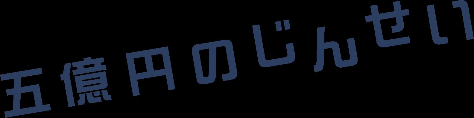 GYAOで「5億円のじんせい」の舞台挨拶&封切り前にWeb上で本編まるごと公開の完成披露試写会を開催予定。本日18:30~。