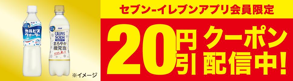 セブンイレブンアプリでカルピスの20円引きクーポンを配信中。~7/14。