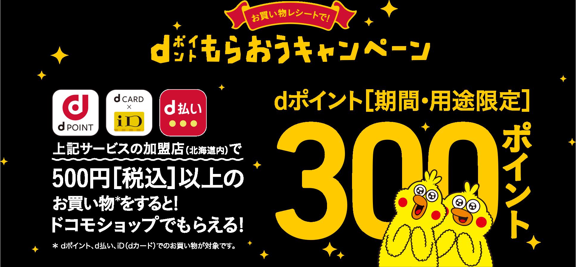 北海道のdポイントやd払い対象のローソンなどで500円以上買い物をすると300dポイントがもれなく貰える。~9/16。