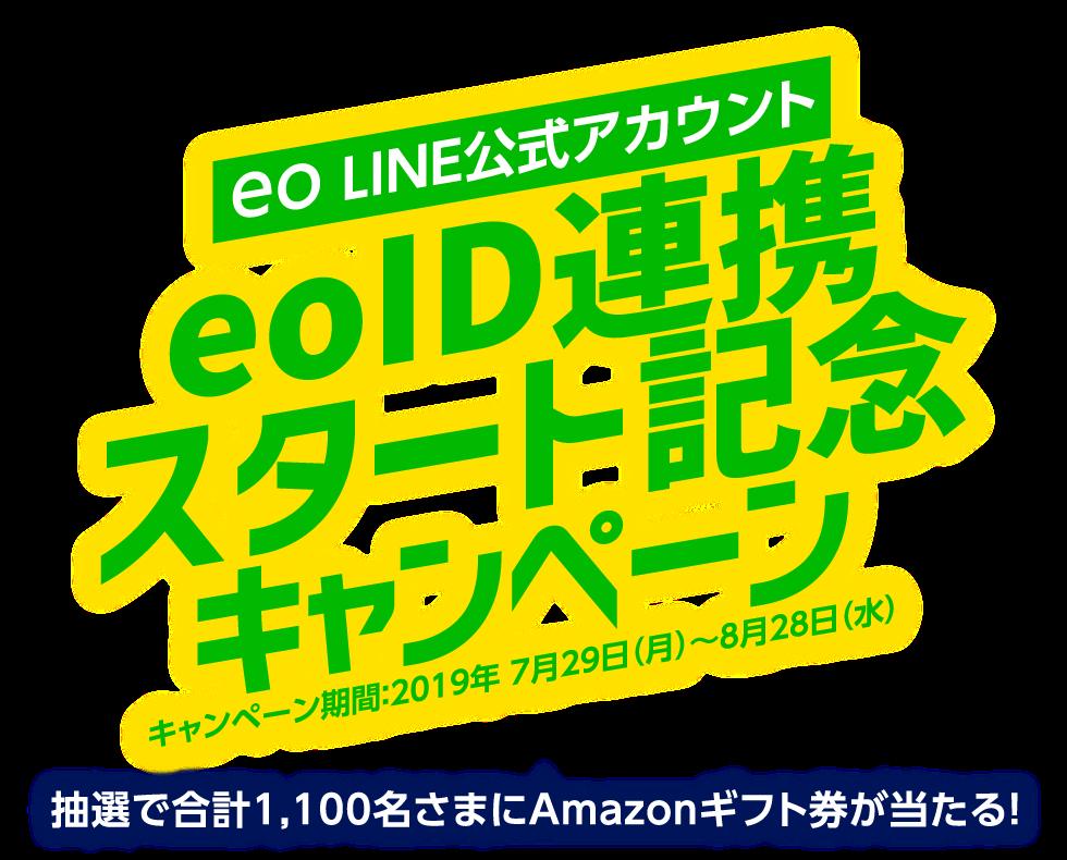 eoネットのLINEで抽選で1100名にアマゾンギフト券300円分が当たる。~8/28。