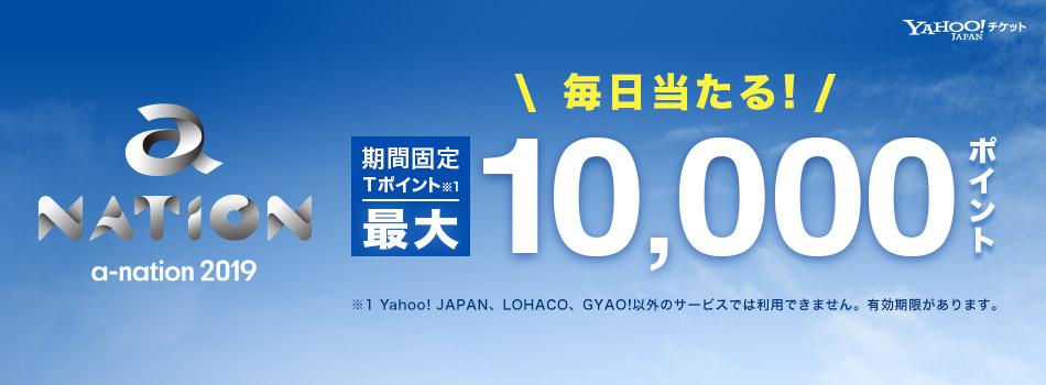 Yahoo!ズバトクでa-nation2019で最大1万Tポイントが当たる。チケット購入しないとまず当たらない。~8/11。