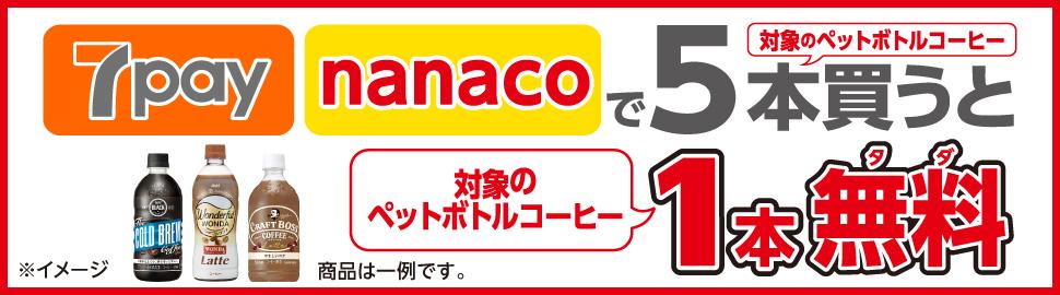 7Pay・nanacoでペットボトルコーヒー5本買うと、1本無料。