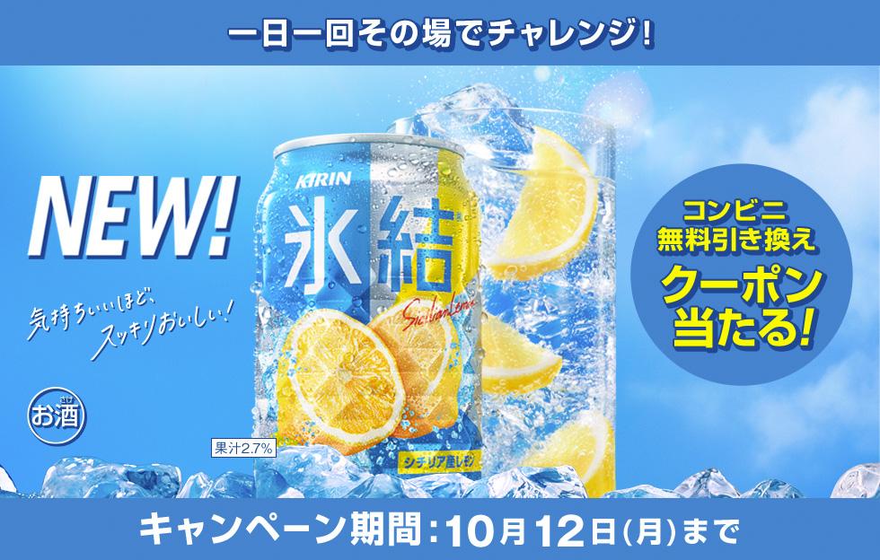 キリン氷結 シチリア産レモン1本が抽選でその場で40万名に当たる。コンビニで引き換え可能。~6/13。