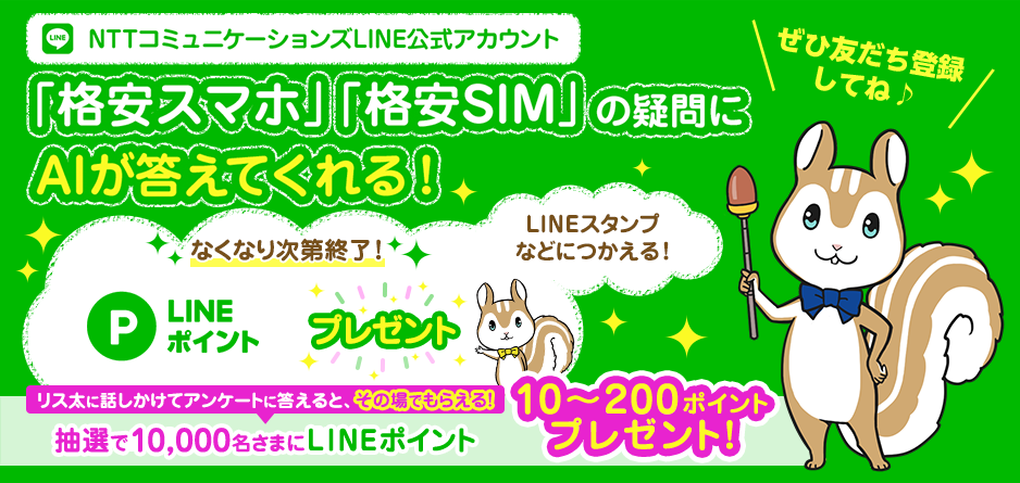 NTTコミュニケーションズのLINEアカウントで格安SIMの疑問に答えると10~200LINEポイントが抽選で1万名にその場で当たる。7/16~。