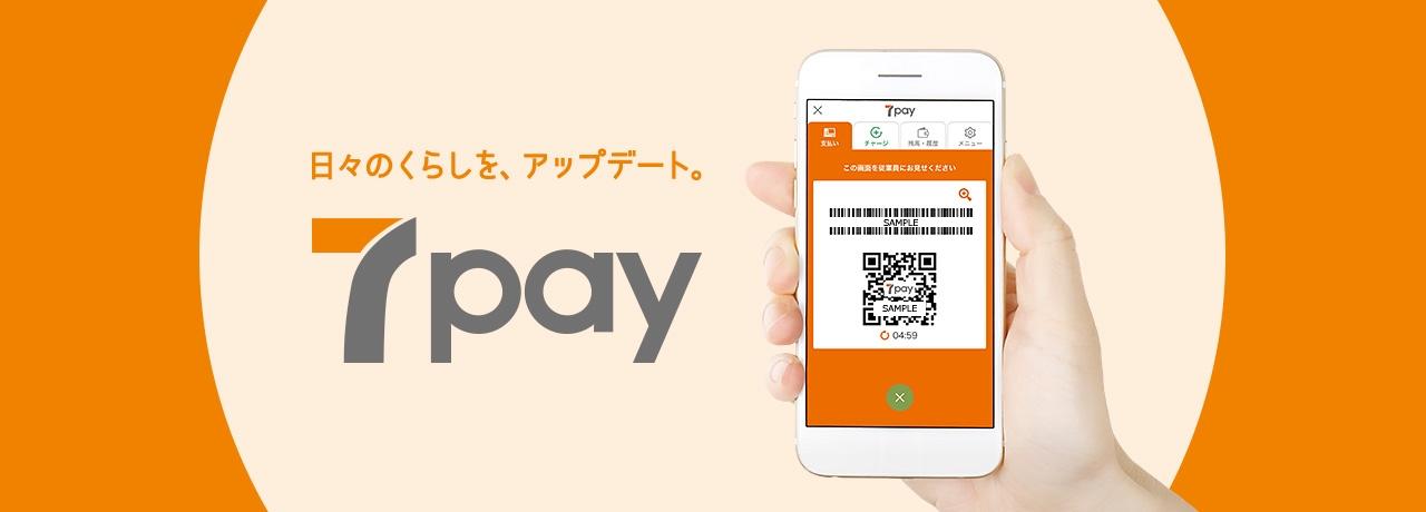 【付与開始】ファミペイがアクセス集中土下座で全員に180円分の残高付与予定。セブンペイは何もなし。7/8~7/18。