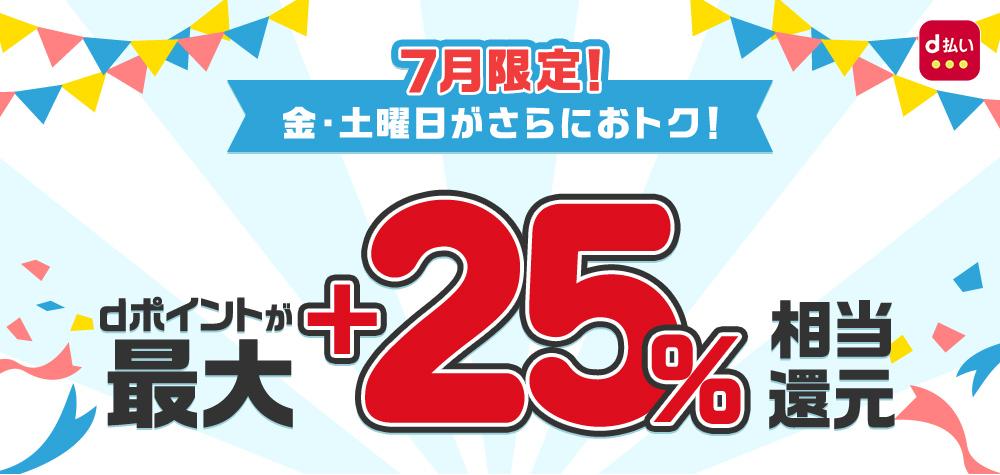 毎週金土曜日はアマゾンでも全品d払いでポイント22%~25%バック。