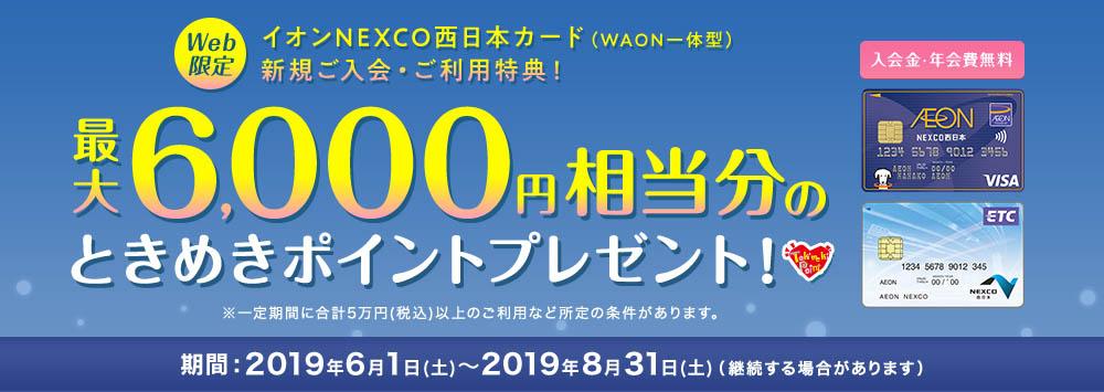 イオンカード20%バックのついでに入会特典キャンペーンまとめ。イオンNEXCO西日本カード:最大6000円相当が最高におすすめ。
