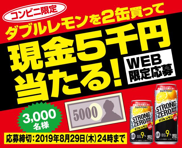 サントリー-196℃ストロングゼロ〈ダブルレモン〉を2缶買うと抽選で3000名に5000円が当たる。~8/29。