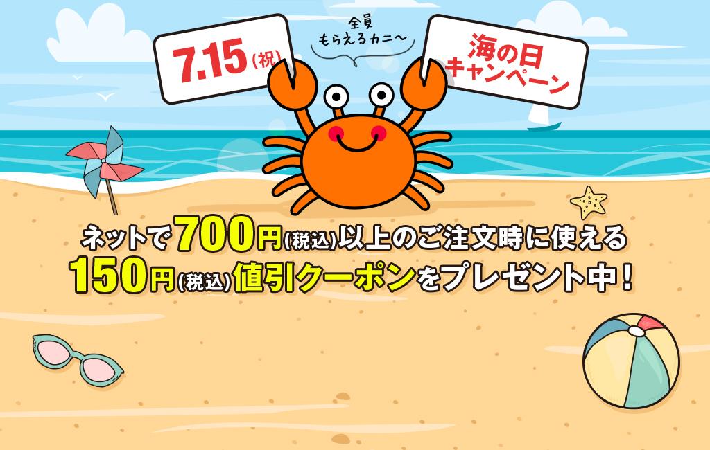 ニッセンで700円以上で150円引きとなるクーポンを配信中。~7/16。