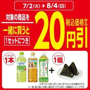 ミニストップでお茶とおにぎり一緒に買うと20円引き。