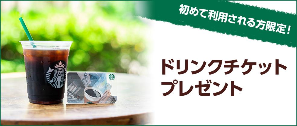 JCB CARD Wでスターバックスカードに3000円以上チャージすると500円分がもれなく貰える。アマゾン利用でポイント13倍。~9/30。