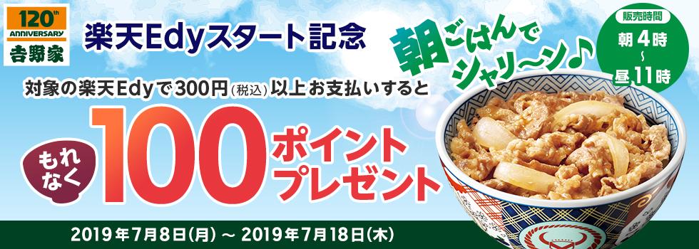 吉野家で楽天Edyで朝に300円以上支払うともれなく100ポイントが貰える。~7/18。