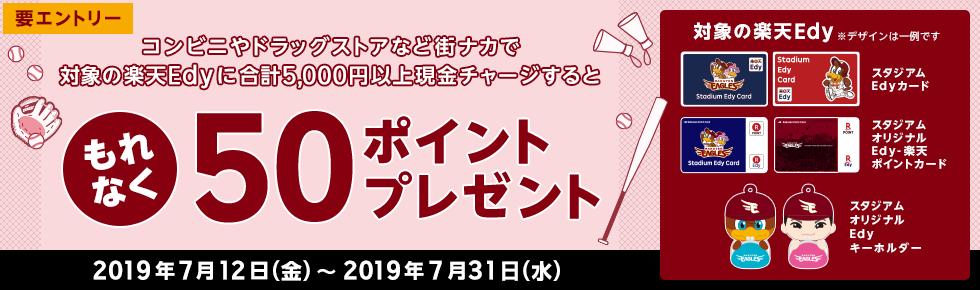 楽天Edyで5000円以上現金チャージで50ポイントがもれなく貰える。~7/31。