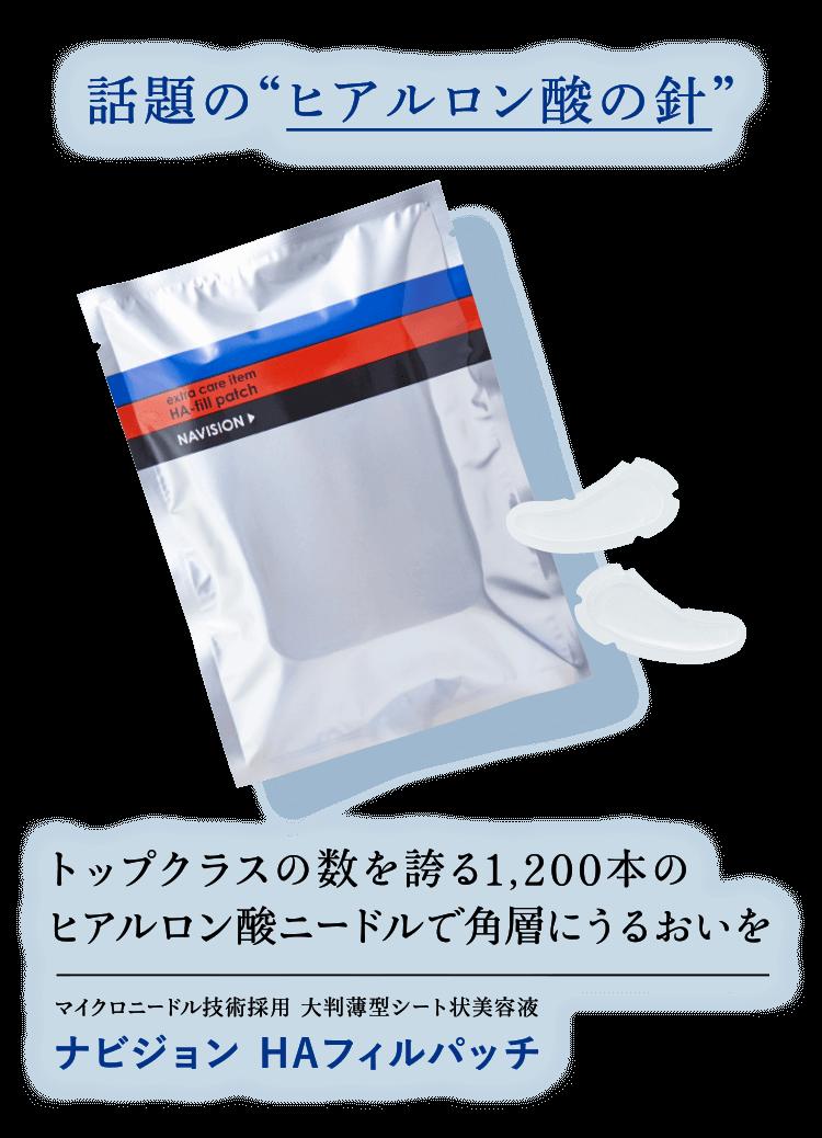 資生堂のLINEでヒアルロン酸ニードルで潤いを与えるナビジョン HAフィルパッチが抽選で1000名に当たる。~7/8。