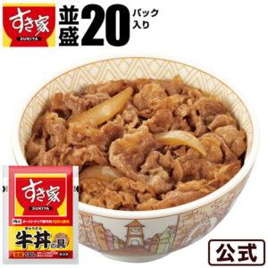 楽天のすき家で牛丼の具20パックセット 牛丼の具が2000セット限定3960円でセール中。