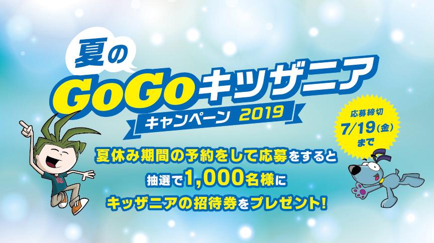キッザニア東京の招待券が抽選で1000名に当たる夏のGoGoキッザニアキャンペーンを開催中。~7/19。