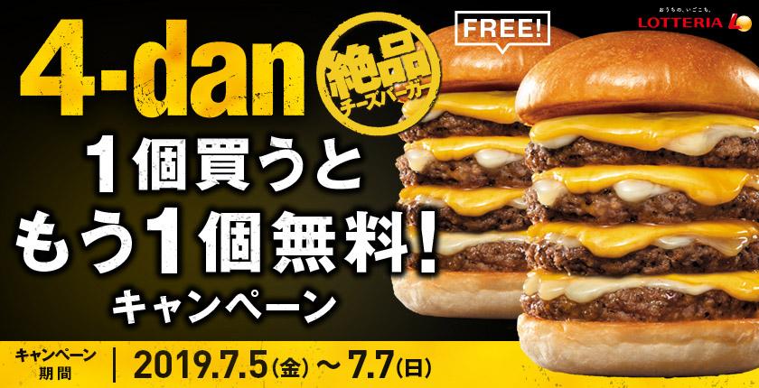 ロッテリアで4-dan絶品チーズバーガー1160円を1個買うともう1個付いてくる。~7/7。