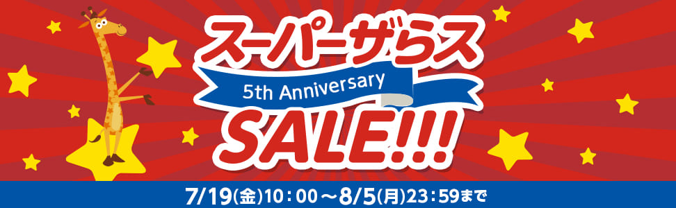 トイザらスでスーパーザらスセール。送料3900円で無料、1000円OFFルーレット、500円OFFクーポンなど。7/19~8/5。