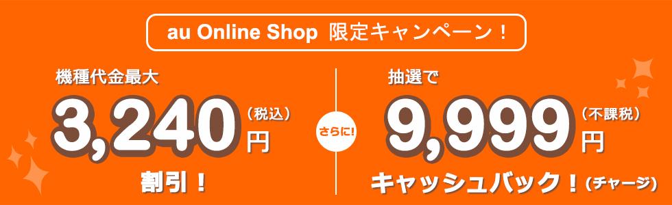 au Onlie ShopでiPhoneXs/Max/XRやXperia、AQUOSが3240円引き、抽選で99人に1人9999円キャッシュバック。~9/29。