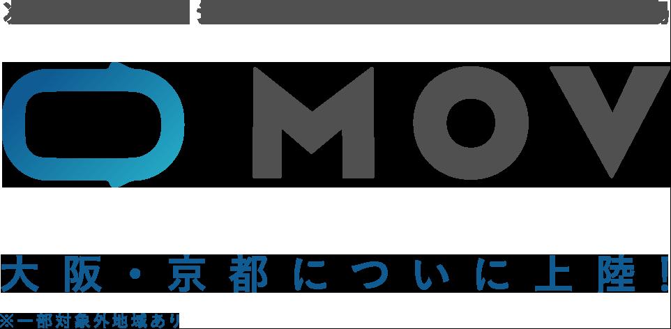 タクシー配車アプリのMOVでタクシーが無料、1ヶ月無料クーポン、1000円割引クーポンが当たる。7/8 12時~7/21 19時。
