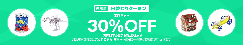 Yahoo!ショッピングで工作キット30%OFFクーポンを配布中。本日限定。