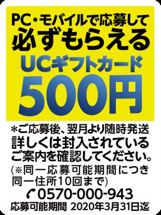 ひげ剃りシックを購入すると、もれなく500円キャッシュバック。8/9~2020/3/31。