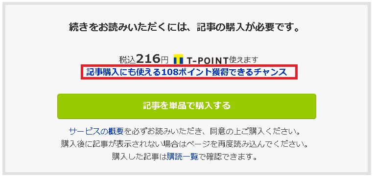 Yahoo!ズバトクで有料記事を読むフリをすると、もれなく108Tポイントが貰える。~8/30 12時。