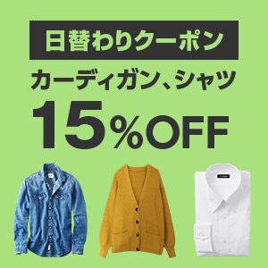 Yahoo!ショッピングで1万円以下で使えるトップス・ボトムス・アウターが15%OFFクーポンを配布中。