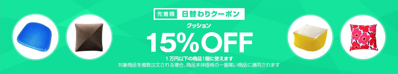 Yahoo!ショッピングで1万円以下のクッション割引クーポンを配布中。本日限定。