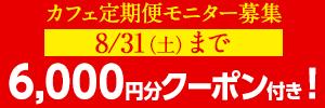 dショッピングサンプル百貨店で全商品100円引きクーポンを配信中。